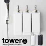 【tower】2wayディスペンサー