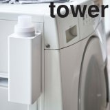 【TOWER】マグネットランドリーボトル